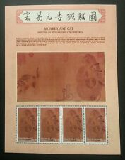 St. Vincent Chinese Painting Monkey And Cat 2004 宋易之吉猴猫图 (sheetlet) MNH