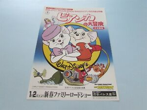 THE RESCUERS WALT DISNEY MOVIE FLYER FROM JAPAN (03)