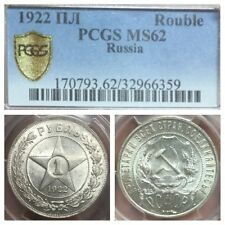 ROUBLE 1922 ПЛ PCGS MS 62 SILVER RUSSIA