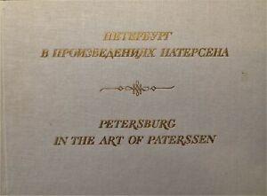G.Printseva I.Kotelnikova G.Komelova - Petersburg in the Art of Paterssen 1978