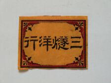 Etiquette Boite d'Allumette JAPON Old JAPAN Matchbox Label  E