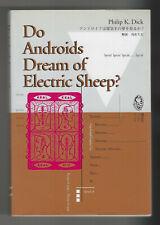 "PHILIP K DICK: ""Do Androids Dream of Electric Sheep?"" ~ Kodansha 1995 ~ JAPANESE"