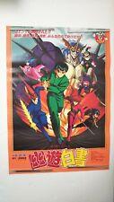 Yu Yu Hakusho The Movie Original B2 poster 1993
