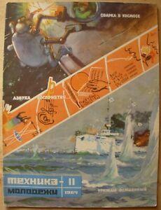 11/ 1964 Russian magazine TECHNICA MOLODEZHI Welding in space Soviet Paton USSR