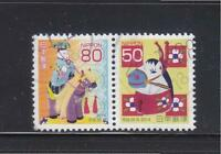 JAPAN 2013 YEAR OF HORSE 2014 SE-TENANT SHORT SET OF 2 STAMPS IN FINE USED