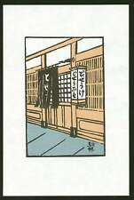 TAKAO RYOICHI - 1974 Japanese Woodblock Print