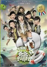 Where are we going Dad 2 Movie DVD Lu Yi Gary Chaw NEW R3 Eng Sub