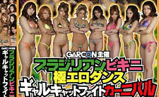 Female OIL BIKINI Women Ladies Wrestling Japanese 2 HOURS+ DVD Leotard Shoes i59