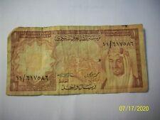 Saudi Arabia 1 Riyal Circulated Banknote
