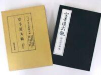 Japanese Karate Taikan Encyclopedia Book Genwa Nakasone Others Japanese Tracking