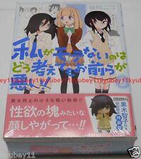 New WataMote Vol.6 Limited Edition Manga w/Nendoroid Petite Kuroki Tomoko Figure