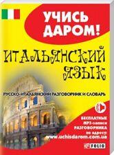 Russian-Italian Phrasebook book - Folio - Русско-итальянский разговорник