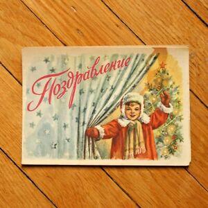 POSTCARD Happy NEW YEAR 1960 VINTAGE USSR RUSSIAN ill. by E. Gundobin