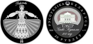 Belarus 20 Rubles 2020 Y. Kupala Theater 1 oz Silver Coin