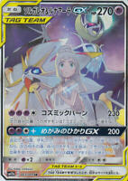 Solgaleo & Lunala GX SR 063/049 SM11b Dream League Japanese Pokemon Card PCG