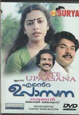 Ente Upaasana -Mammootty , Nedumudi Venu [Malayalam Dvd ] 1st Edition Released