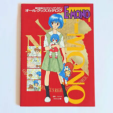 NEON GENESIS EVANGELION All Goods Katalog E-MEMO Anime-Manga NEWTYPE jap. 1997