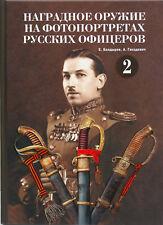 Russian Award Weapons on Photos T.2_Наградное оружие на фото русск. офицеров Т.2