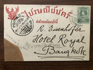 THAILAND SIAM OLD POSTCARD SIAM KING CHING MAI TO BANGKOK 1926 !!