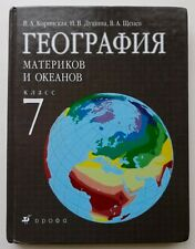 School Textbook Geography for 7th Grade in Russian Language for Kids