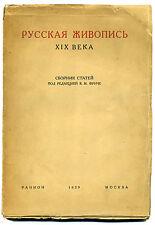1929 Russian book Art of the XIX cent Русская живопись XIX века [Редкое издание]