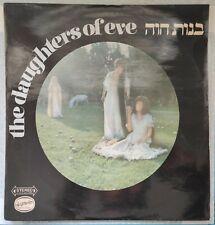 The Daughters Of Eve - בנות חוה LP *MEGA RARE* 1973 Israel Folk Female Vocals