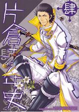 Sengoku Basara Doujinshi Comic Manga Date Masamune x Kojuro Young Man Katakura