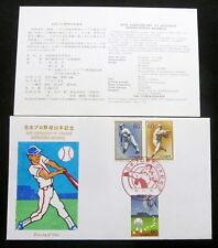 FDC 50th Anniversary of Japanese Professional Baseball Japan 1984 3 Stamps