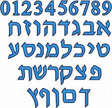 Alephbet Hebrew Font Machine Embroidery Designs 4x4