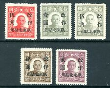 China 1947 Northeast First Issues Set Mint R370 ⭐⭐⭐⭐⭐⭐