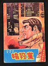 1960's Hong Kong Chinese comics Japanese story 007 type  777 暗殺黨 漫畫