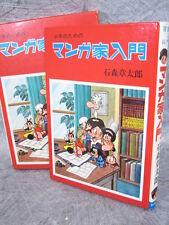 SHOTARO ISHINOMORI Manga ka Nyumon 1st Issue 1965 Vintage Art Book