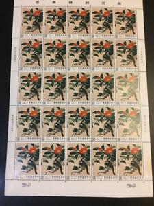 Republic of China 1992 故宫繟丝版票 Silk Tapestries Full Sheet
