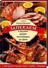 In Russian cook book - Запекаем в духовке, рукаве, мультиварке, на гриле