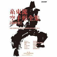 KARATE DO SHITO-RYU Vol.4 2018 KATA Book