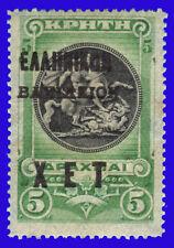 "GREECE CRETE FISCAL 1904-11 5 Dr. ""Χ Ε Τ"" NO GUM SIGNED UPON REQUEST"