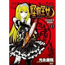 Princess Resurrection #13 Manga Limited Edition / MITSUNAGA Yasunori w/DVD