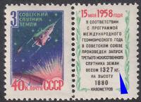 Russia 1958 Mi 2101 Variety - dot after 'Г' ,MNH OG