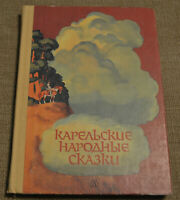 1984 Russian book Karelian народные сказки Korean Fairy folk tale USSR Soviet