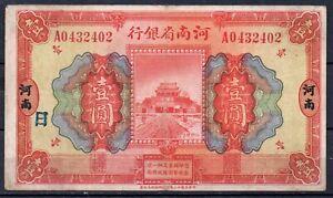China P s1688 1923 Bank of Honan 1 Yuan VF Rare