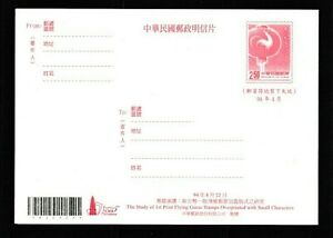 China 2005 Postcard Flying Geese stamp Overprinted with small characters.