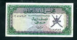 Oman (P9) 1/2 Rial Omani 1973