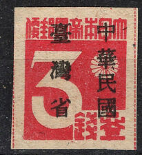 1945 Taiwan Formosa Local China Sc#1 Mng Fine