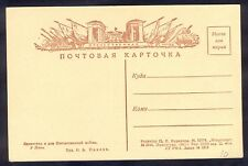 USSR, 1943, Unused illustrated war time postcard with drawing of Leningrad