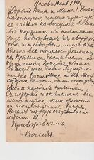 Old Russian Empire. Open Letter  Year 1914  Письмо родителям