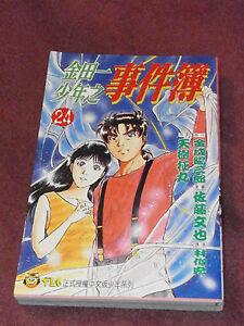 Kindaichi Case Files #24 - Authorized / Licensed Chinese Edition Kanari & Sato