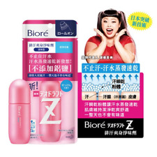 [BIORE] Deodorant Z Anti-Sweat Anti-Smell ROLL ON 40ml Beauty Winner JAPAN NEW