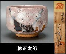 Shotaro Hayashi Shino bowl Luxury Chawan Tea Bowl Sublime Condition MINT JAPAN