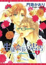 Hey, Class President! Volume 1 (Yaoi) (Hey Class President Gn), Monchi, Kaori
