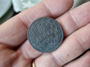 1847 GREECE 10 AENTA COIN. NICE CONDITION